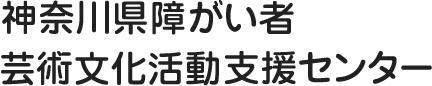 神奈川県障がい者芸術⽂化活動⽀援センター