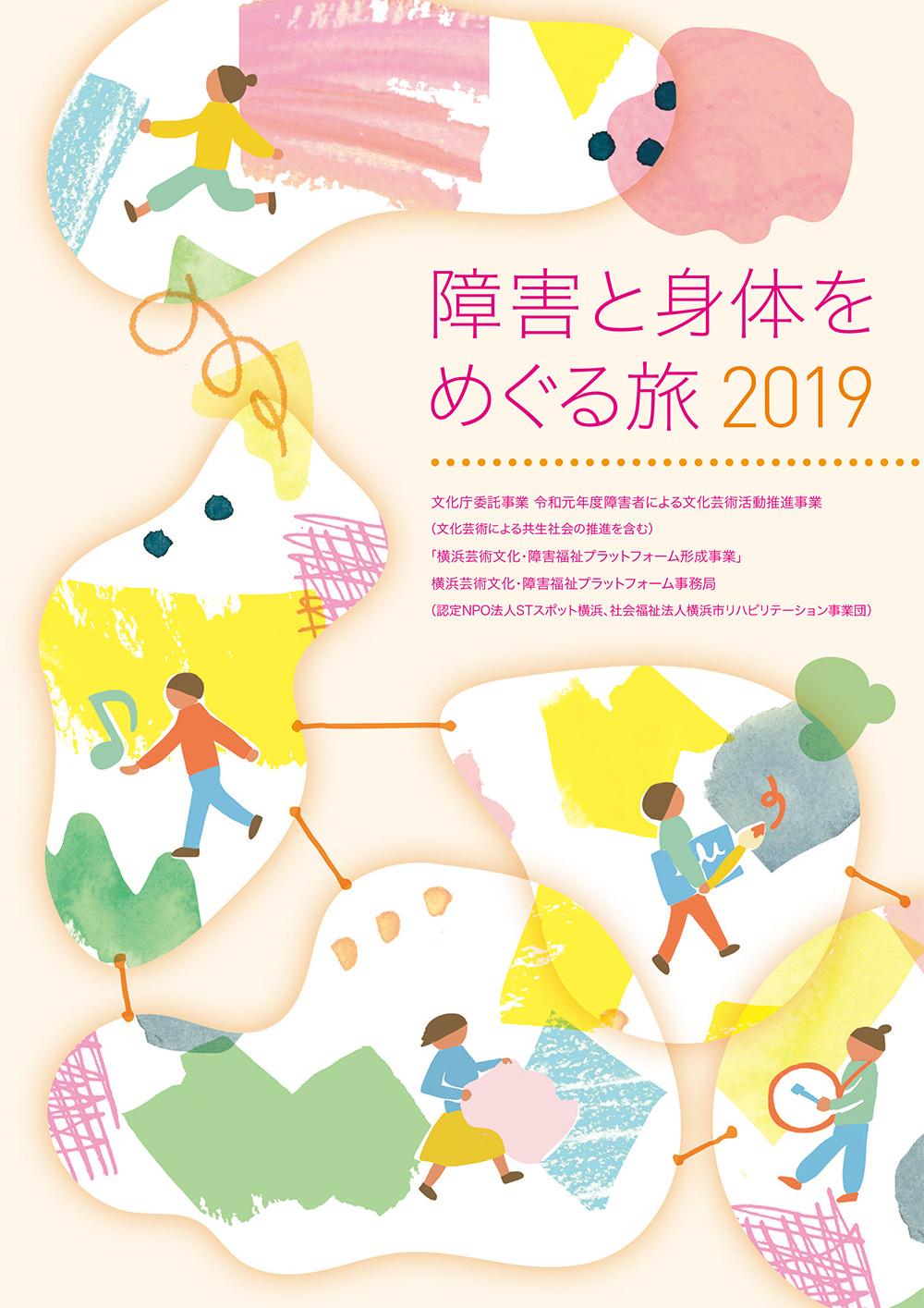 令和元年度記録集 「障害と身体をめぐる旅2019」