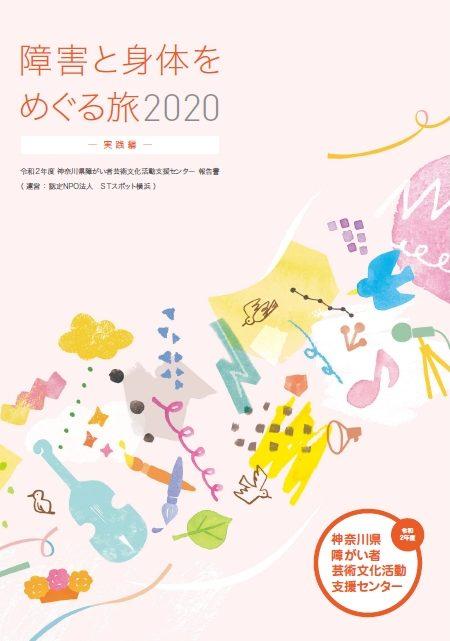 令和2年度記録集 「障害と身体をめぐる旅2020 実践編」